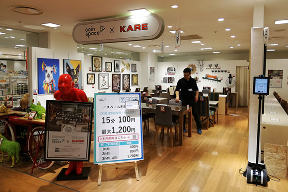 coin space with KARE マルイシティ横浜店