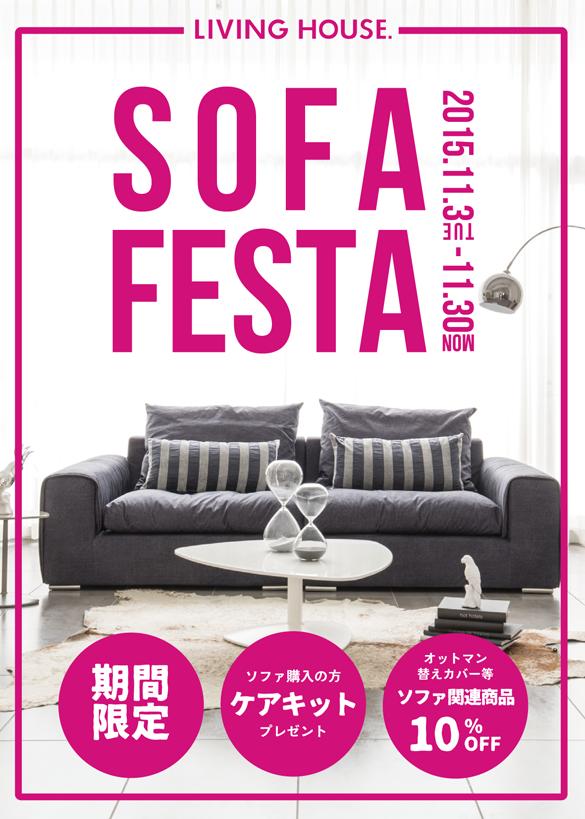 SOFA FESTA