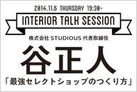 第3回トークセッション「谷正人」さん 11月6日開催