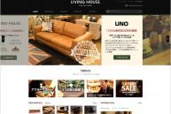 リビングハウス公式通販サイト