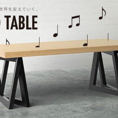 音×家具 サウンドテーブル