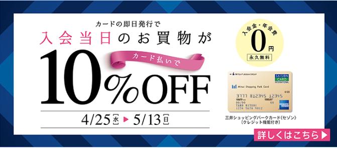甲子園、ポイントアップ、GW、入会キャンペーン