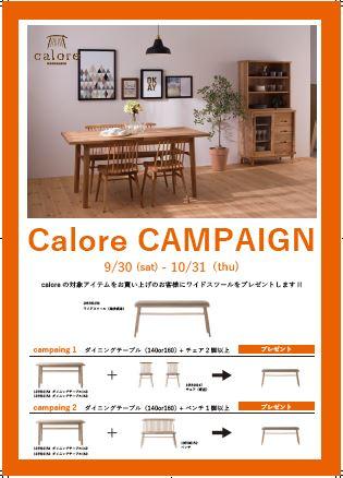 Calore、キャンペーン