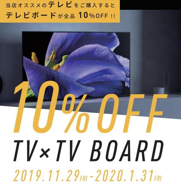 テレビ テレビボード セール