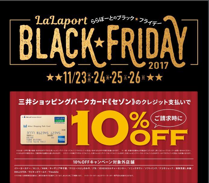 甲子園、キャンペーン、BLACK FRIDAY