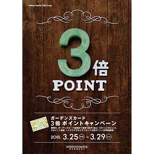 阪急西宮ガーデンズ・3倍ポイントキャンペーン