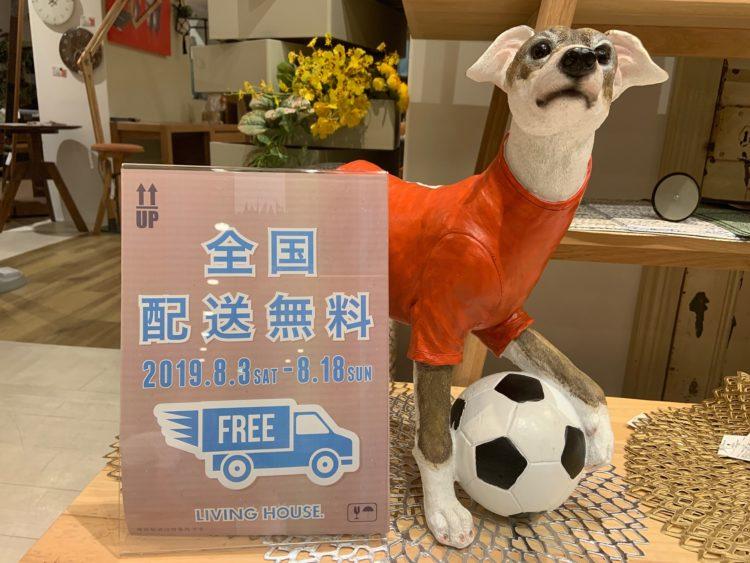 配送料無料 リビングハウス 堀江 KARE オブジェ サッカー キャンペーン 期間限定
