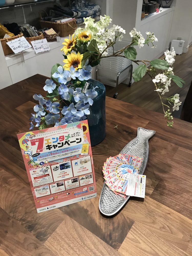 甲子園、ららぽーとキャンペーン、2018