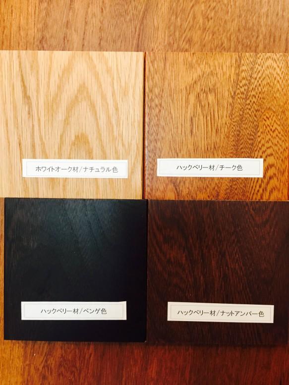 木材の色サンプル