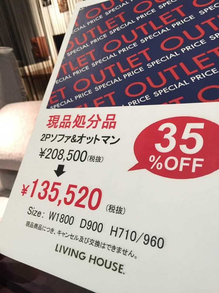 リビングハウス オリジナル ソファ 札幌 インテリア アウトレット 展示品 セール