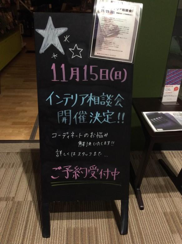 インテリア相談会