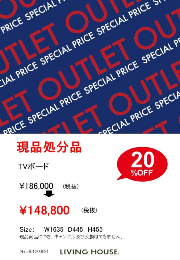 Outlet Price