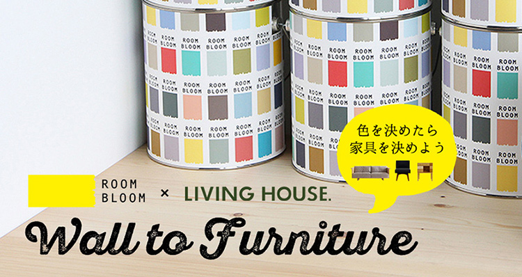 LIVING HOUSE. × ROOMBLOOM PaintEvent開催!