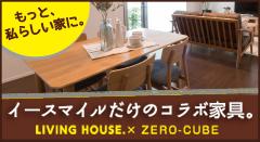 ZERO-CUBE×LIVING HOUSEコラボ企画「+Intetior」