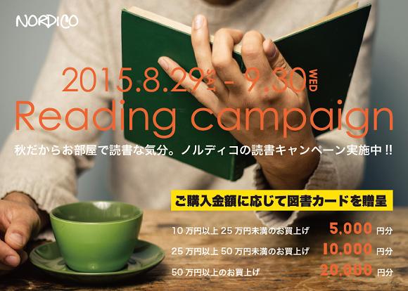 読書キャンペーン 図書カード 秋 期間限定 キャンペーン