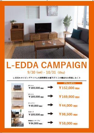 L-EDDA、キャンペーン、秋