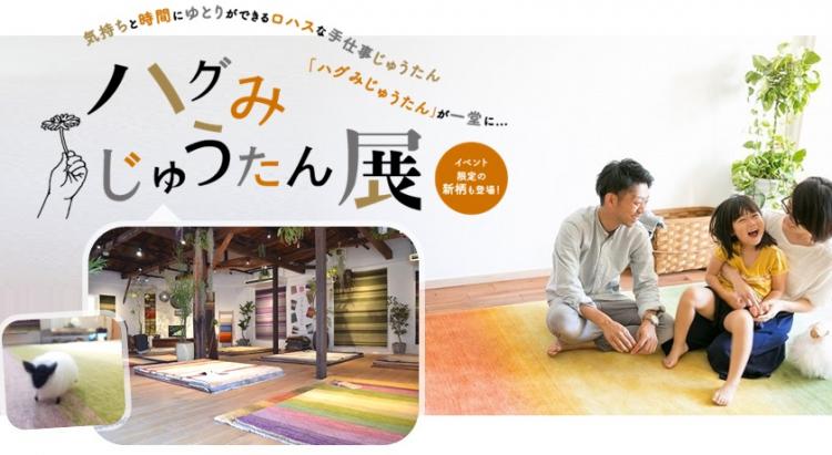 堀江本店にてハグミ絨毯展を開催!!