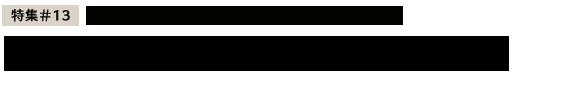 オランダを代表するデザインブランドのPOLSPOTTEN(ポルスポッテン)