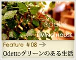 Odetto(オデット)