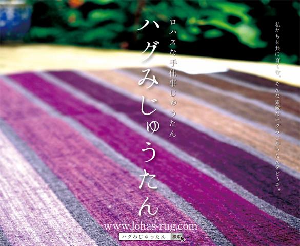 豊洲店にてハグミ絨毯展が開催中です!!