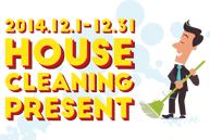 リビングハウスが年末の大掃除をプレゼント