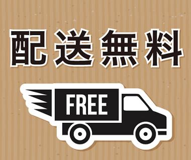 配送無料 キャンペーン イベント