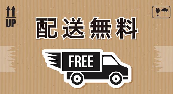 配送無料 キャンペーン イベント リビングハウス