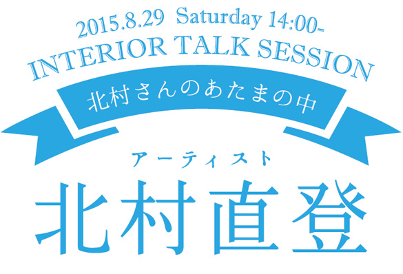 第4回トークセッション「北村直登さん