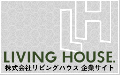 リビングハウス企業サイト