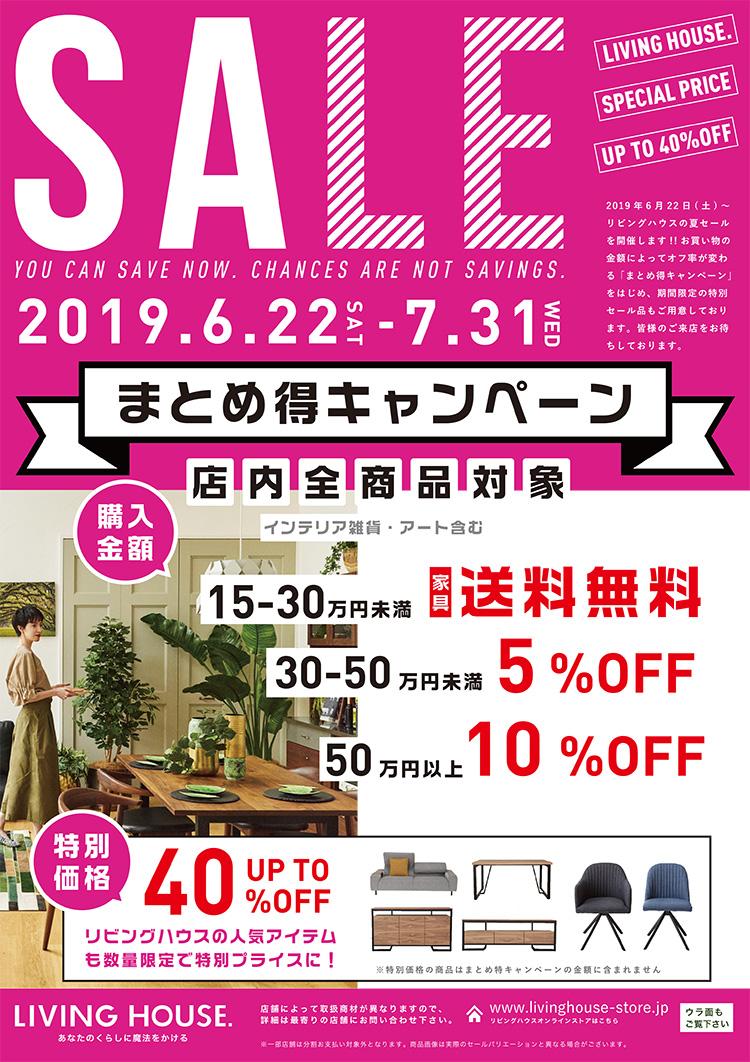 2019年6月22日(土)よりリビングハウス夏セール開催!