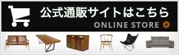 リビングハウス通販サイト