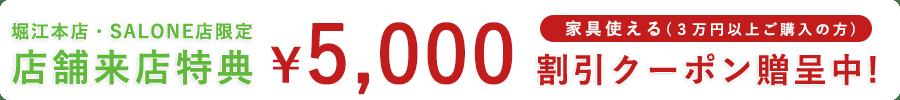 5,000円割引クーポン