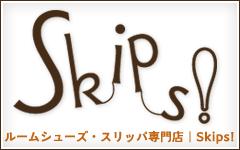 ルームシューズ・スリッパ専門店|Skips!(スキップス)