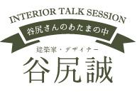 谷尻誠さんトークセッションの開催